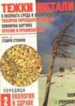 Тежки метали в околната среда и хранителните продукти (1999)