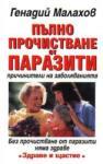 Пълно прочистване от паразити (2003)