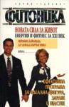 Фитоника: Новата сила за живот (1998)