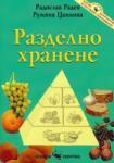 Разделно хранене (2003)