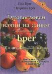 Здравословен начин на живот по системата на Брег (2002)