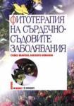 Фитотерапия на сърдечно-съдовите заболявания (2003)