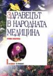 Здравецът в народната медицина (2003)