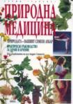 Природна медицина (1998)