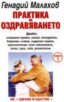 Практика на оздравяването 1 (1999)