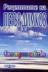 Рецептите на Петър Димков: Сто години за всеки (2001)