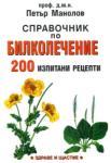 Справочник по билколечение - 200 изпитани рецепти (2001)