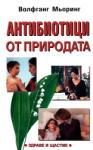 Антибиотици от природата (2001)