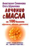 Лечение с масла (2000)