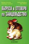 Въпроси и отговори по зайцевъдство (2002)
