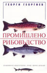 Промишлено рибовъдство (2002)