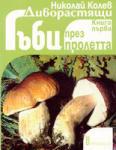 Диворастящи гъби през пролетта (1998)