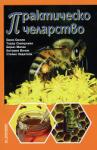 Практическо пчеларство (2003)