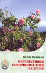 Перспективни етеричномаслени култури (2003)