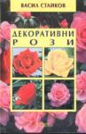 Декоративни рози (2001)