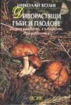 Диворастящи гъби и плодове (2002)