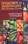 Плодовете и зеленчуците през всички сезони (2002)