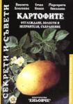 Картофите: Отглеждане, болести и неприятели, съхранение (2004)
