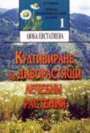 Култивиране на диворастящи лечебни растения (1999)