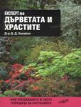 Експерт по дърветата и храстите (2008)