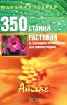 350 стайни растения за жилищното пространство и за зимната градина (2004)