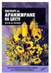 Експерт по аранжиране на цветя (1999)