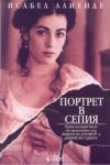 Портрет в сепия (2004)