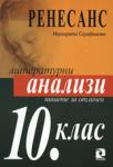 Ренесанс: литературни анализи за 10. клас (2002)