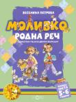 МоливкоРодна реч - книжка 3 (2002)