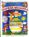 Шарена мозайка (2000)