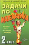 Задачи по математика - 2 клас - за работа в клас, за домашни упражнения (2003)