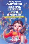 Сапунени мехури, небесни дъги и червеи (2003)