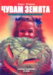 Чувам земята - за деца, родители и учители (2003)