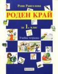 Роден край 1 клас: Учебна тетрадка (2003)