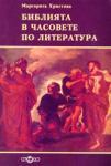 Библията в часовете по литература (2002)