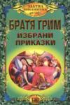 180 басни (2000)
