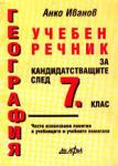 География: Учебен речник за кандидатстващите след 7 (2000)