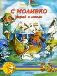 С Моливко играй и мисли 5-6 год (2000)