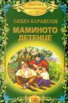 Маминото детенце (2003)