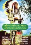 Учебно помагало по география 6кл. : Африка, Америка (ISBN: 9789549660128)