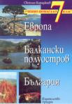 Учебно помагало 7кл. : Европа, Балкански п-в, Бълга (ISBN: 9789549660012)