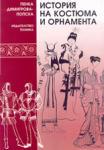 История на костюма и орнамента (2003)