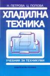 Хладилна техника (1999)