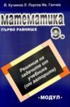 Математика 9 клас: І равнище (2001)