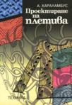 Проектиране на плетива (2001)