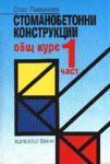 Стоманобетонни конструкции. Общ курс. Ч. 1 (1998)