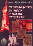Производство на месо и месни продукти (2001)