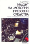 Ремонт на моторни превозни средства (1999)