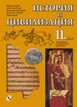 История и цивилизация 11. клас (2002)