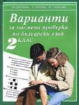 Варианти 2. клас за писмена проверка по бълг. език (2003)